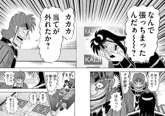 kaiji-244-17050103.jpg