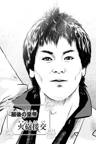 kenkakagyou-17050502.jpg