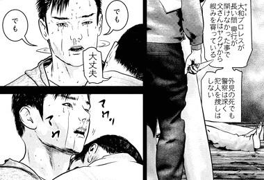 kenkakagyou74-17031305.jpg