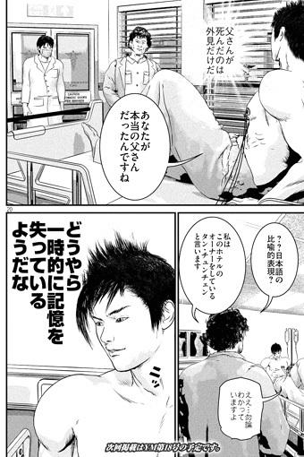 kenkakagyou74-17031306.jpg