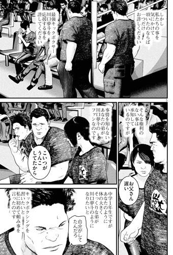 kenkakagyou75-17041007.jpg