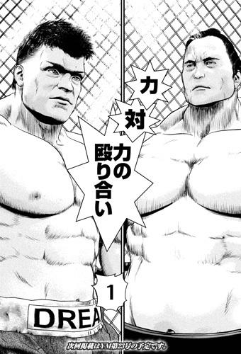kenkakagyou75-17041013.jpg
