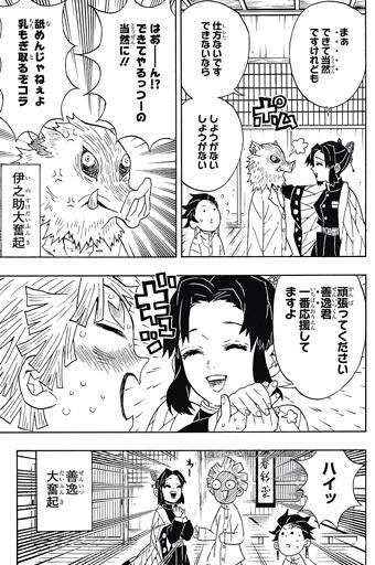 kimetsunoyaiba51-17022702.jpg