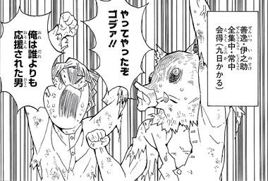 kimetsunoyaiba51-17022703.jpg