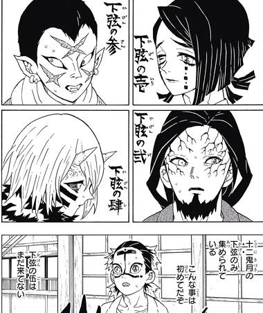 kimetsunoyaiba51-17022709.jpg