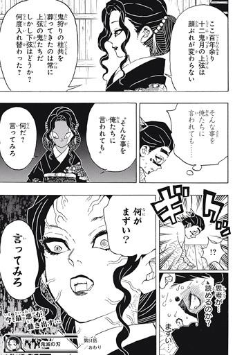 kimetsunoyaiba51-17022712.jpg