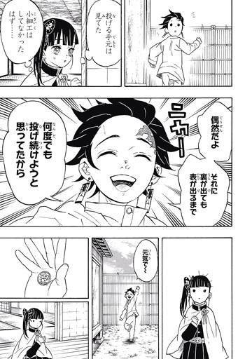 kimetsunoyaiba53-170301306.jpg
