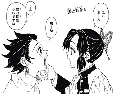 kimetsunoyaiba53-170301309.jpg