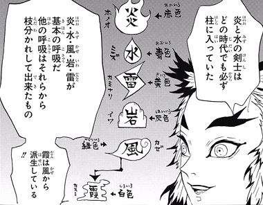 kimetsunoyaiba54-170301804.jpg