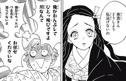 kimetsunoyaiba55-170302701.jpg