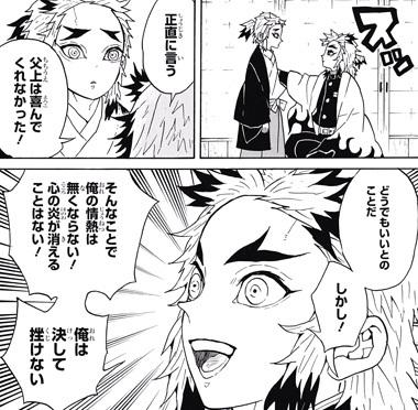 kimetsunoyaiba55-170302704.jpg