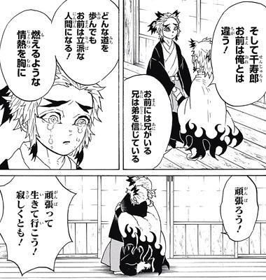 kimetsunoyaiba55-170302705.jpg