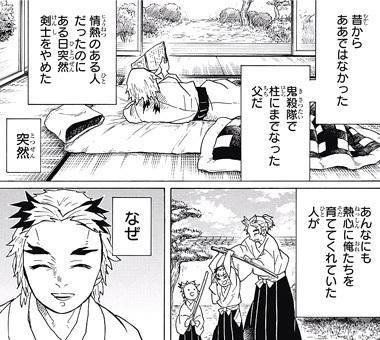 kimetsunoyaiba55-170302706.jpg
