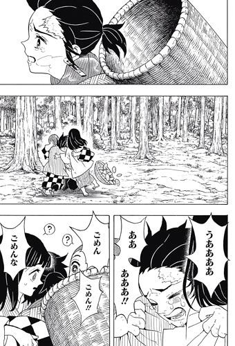 kimetsunoyaiba55-170302707.jpg