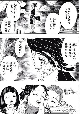 kimetsunoyaiba55-170302709.jpg