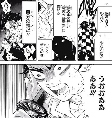 kimetsunoyaiba57-17041007.jpg