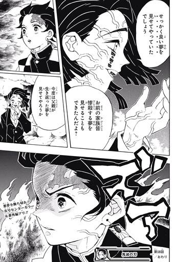 kimetsunoyaiba58-17041701.jpg