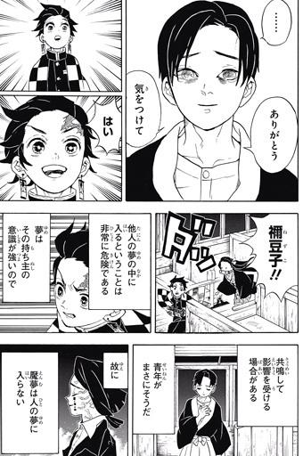 kimetsunoyaiba58-17041704.jpg