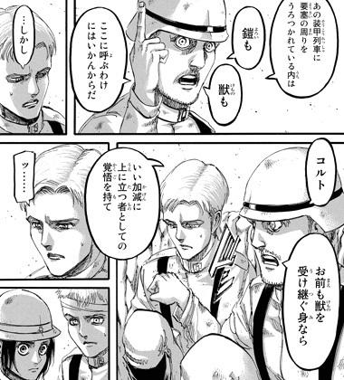 shingeki91-17030907.jpg
