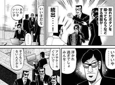tonegawa-31-17021905.jpg