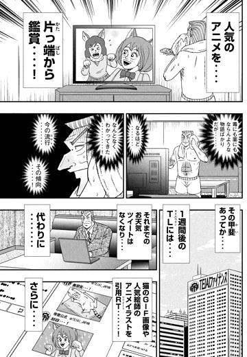 tonegawa-34-17042201.jpg