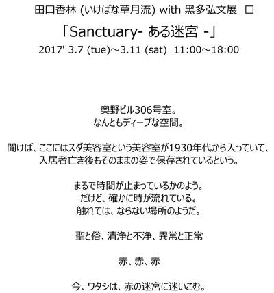 kurotaguchi1703b.jpg