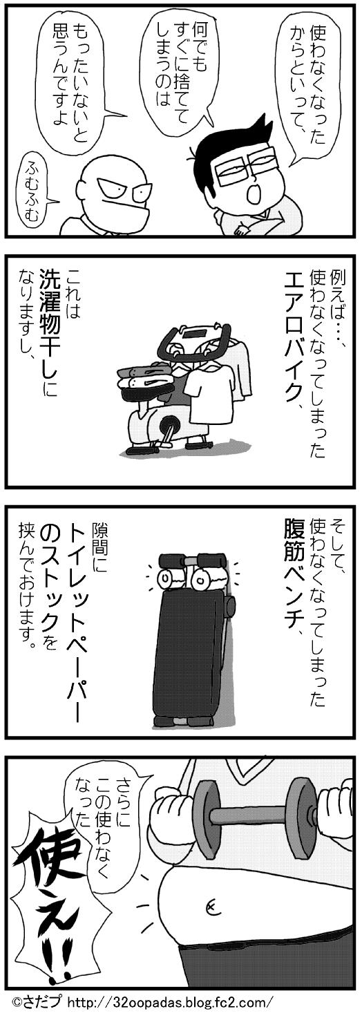 ex-175 モッタイナイ!