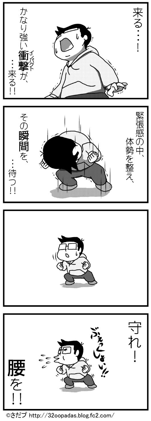 ex-177 衝撃 -インパクト-