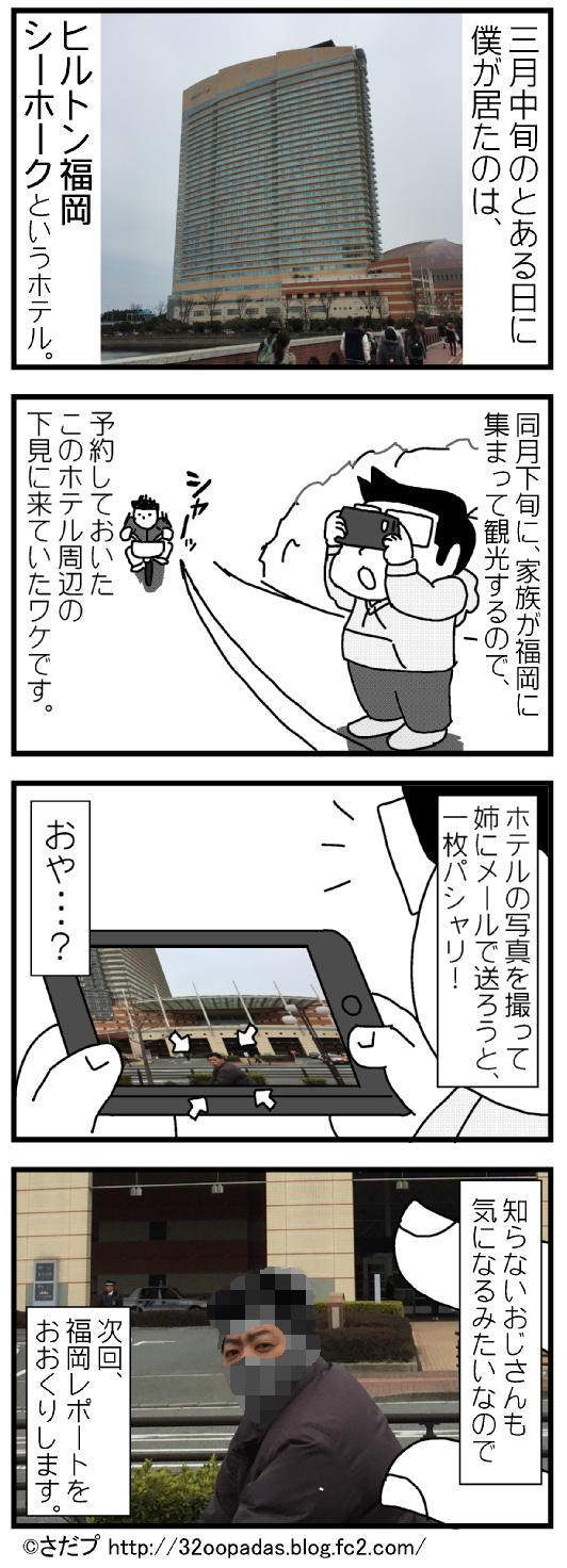 ex-178 福岡を旅する① 下見編