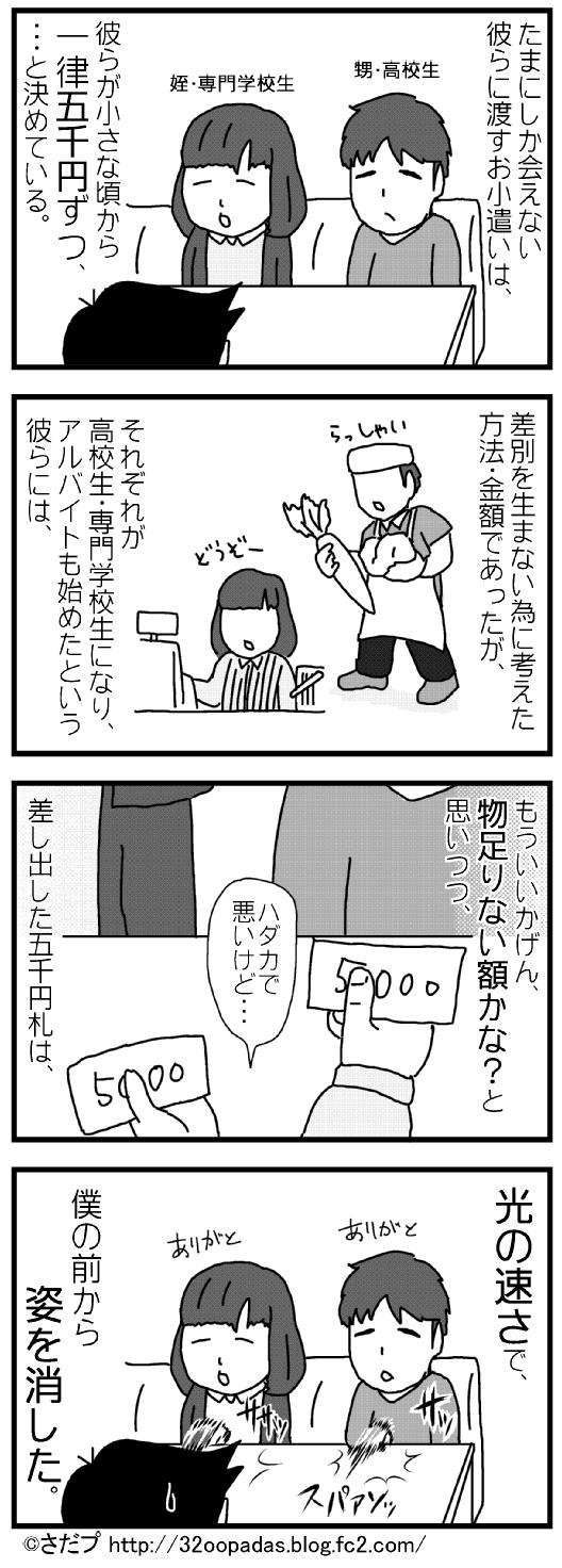 ex-180 福岡を旅する③ 二日目編