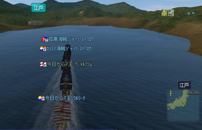 お江戸入港