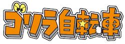 goriyoko.jpg