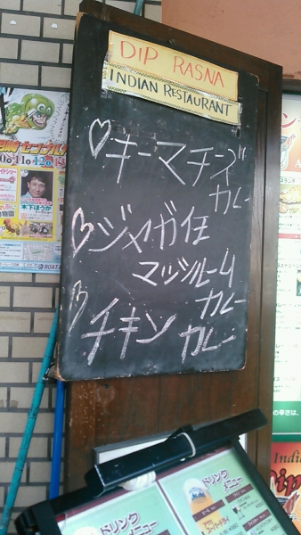 ディップ ラスナ西天満 (1)