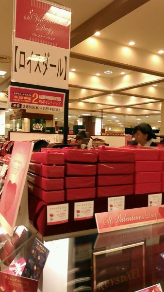 ロイスダール バレンタインチョコレート(近鉄生駒チョコ) (2)