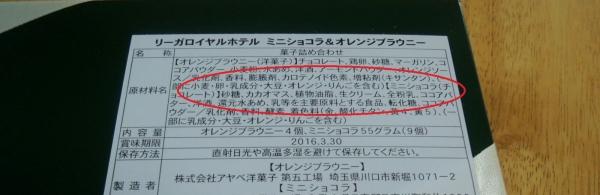 リーガロイヤルホテル監修 ミニショコラオレンジブラウニー 2016ホワイトデー (4)