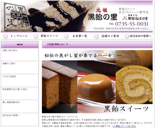 那智ねぼけ堂 黒飴餅 (6)