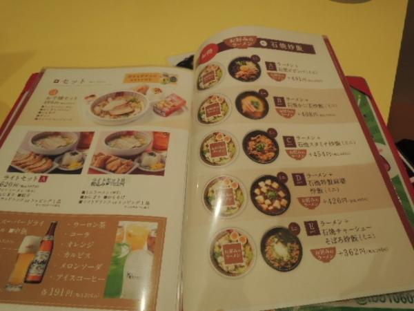 どうとんぼり神座 香芝店 (16)