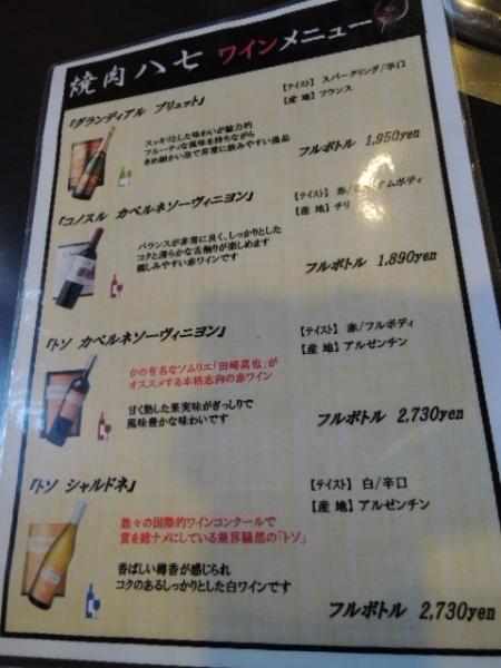 焼肉八七 (20)