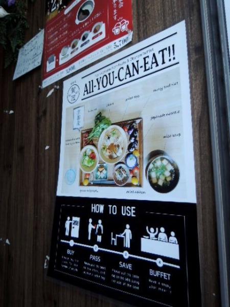 都野菜 賀茂 京都水族館前店 (5)
