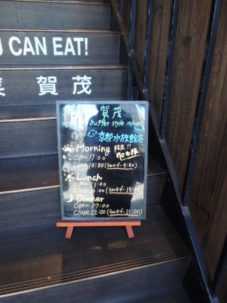都野菜 賀茂 京都水族館前店 (6)