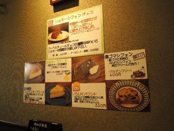 カフェかわせみ (4)