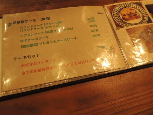 カフェかわせみ (6)