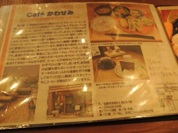 カフェかわせみ (8)