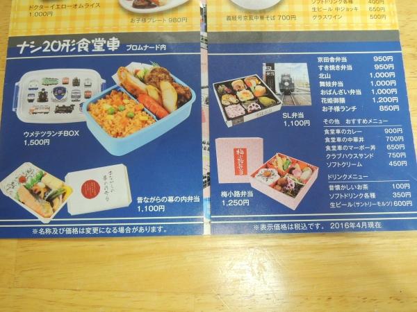 都野菜 賀茂 京都水族館前店 (33)