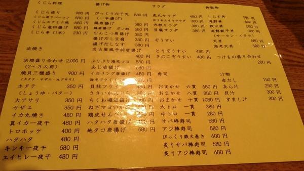 寅丸水産 (4)