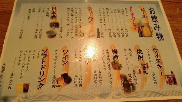 寅丸水産 (8)