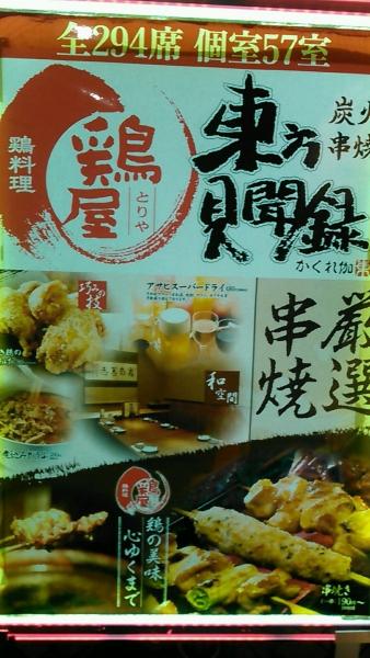 東方見聞録 阪急梅田 (3)