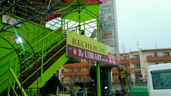 ルシェルシュ 本店 (3)