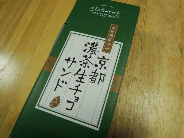 パティスリー ル・フルティエ 濃茶生チョコサンド (2)
