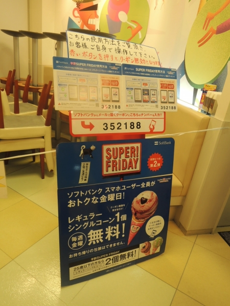 サーティワンアイスクリーム 西大和店 201704 (3)